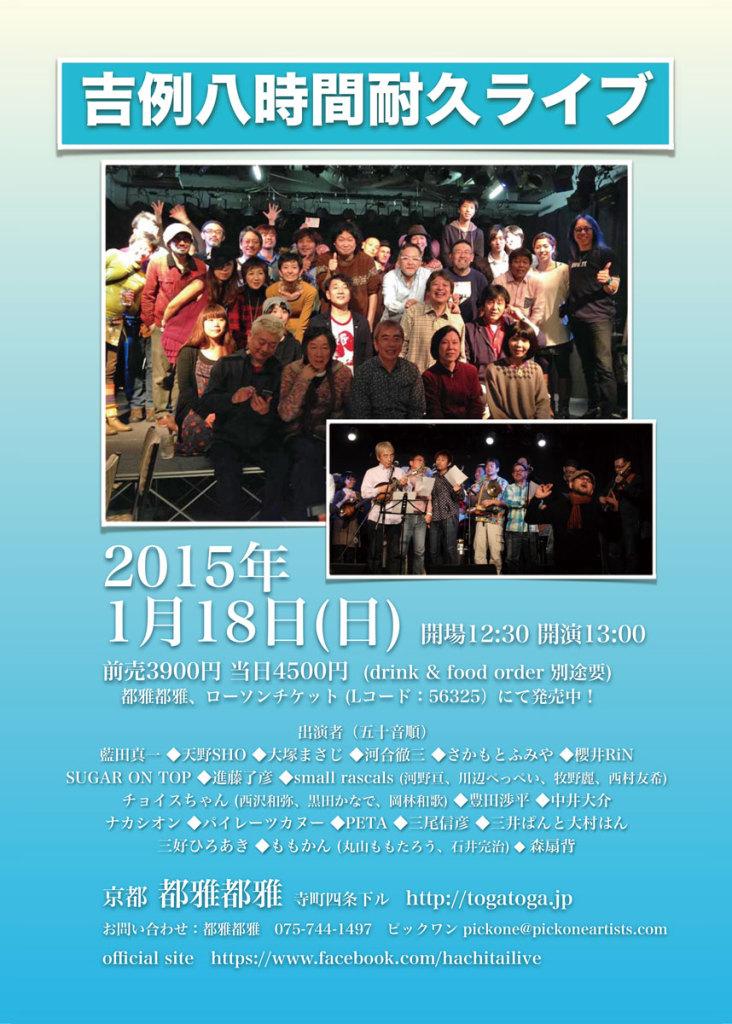 2015hachitai_B5
