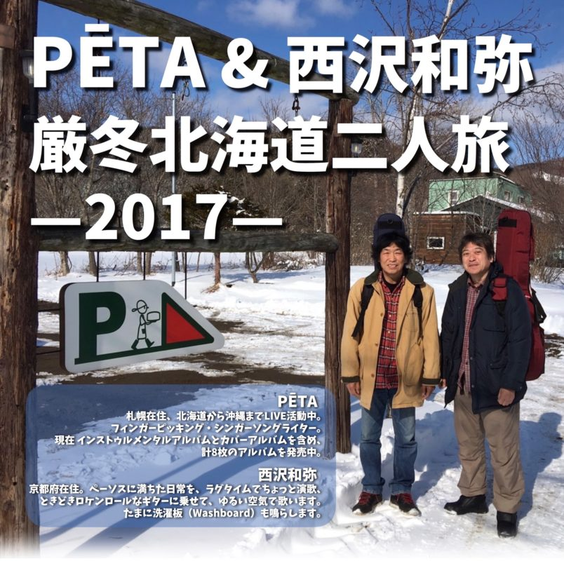 th_petanish2017正方形