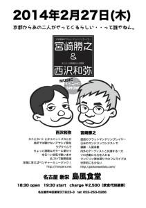 140227島風食堂-800