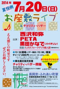 20140720町家ライブ-800-001